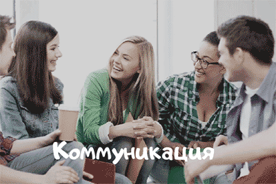 Фото коммуникация, люди общаются и радуются. У них очень интересная беседа.