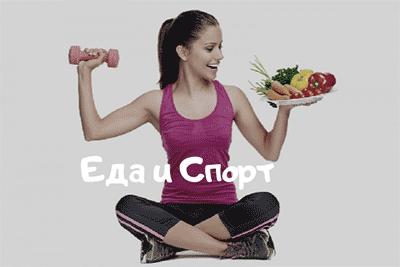 Статья. Картинка, изображена спортивная девушка. В одной руке унеё овощи. В другой руке гантеля.