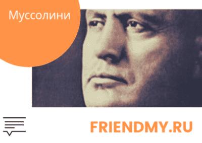 Закон Парето. Вильфредо хорошо знал Муссолини, тот назначил его сенатором. Но учёный сдержанно относился к политике.
