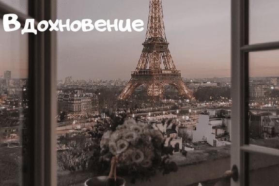 Статья, картинка вдохновение. Париж, вид из  окна, очень красиво!
