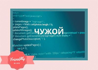 Проблемы программиста, чужой код.